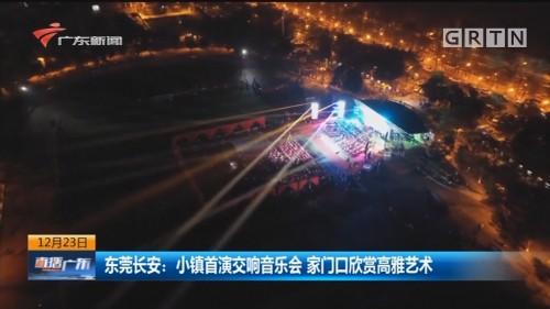 东莞长安:小镇首演交响音乐会 家门口欣赏高雅艺术