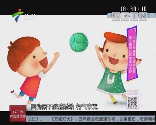 唔系小儿科:孩子感冒反反复复总不好 中医小儿推拿方法学起来
