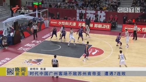 时代中国广州客场不敌苏州肯帝亚 遭遇7连败