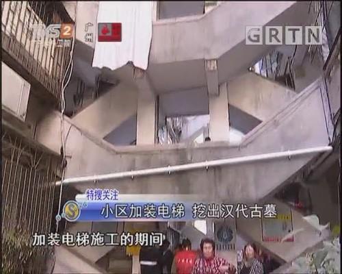 小区加装电梯 挖出汉代古墓