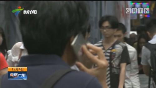 广东公布房地产中介十大消费潜规则