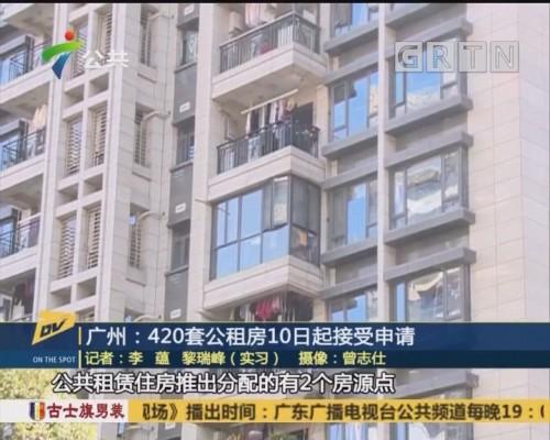 (DV现场)广州:420套公租房10日起接受申请