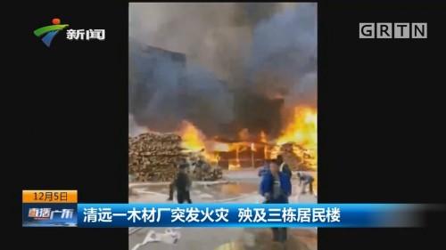 清远一木材厂突发火灾 殃及三栋居民楼
