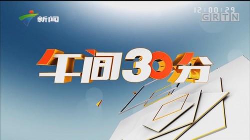 [HD][2019-12-01]午间30分:广州大道禺东西路口今早出现路面塌陷