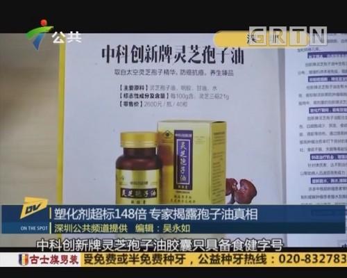 (DV现场)塑化剂超标148倍 专家揭露孢子油真相