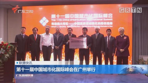 第十一届中国城市化国际峰会在广州举行