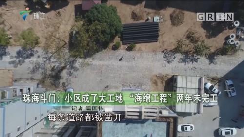 """珠海斗门:小区成了大工地 """"海绵工程""""两年未完工"""