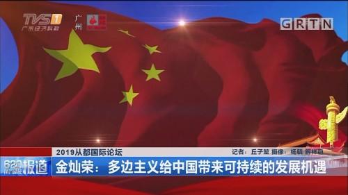 2019从都国际论坛 金灿荣:多边主义给中国带来可持续的发展机遇