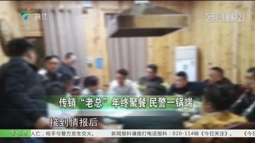 """传销""""老总""""年终聚餐 民警一锅端"""