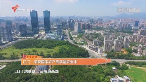 江门:荣获国家农产品质量安全市