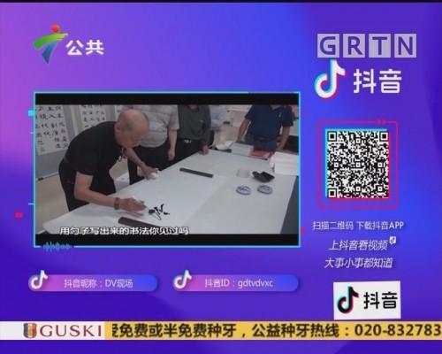 (DV现场)抖音随手拍:勺笔书法