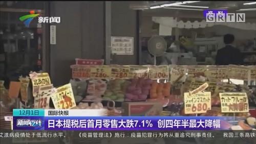 日本提税后首月零售大跌7.1% 创四年半最大降幅
