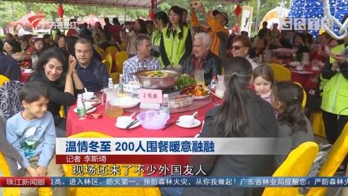 温情冬至 200人围餐暖意融融