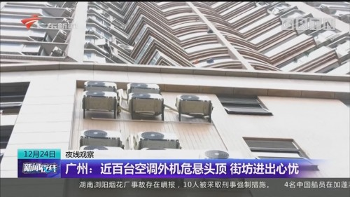广州:近百台空调外机危悬头顶 街坊进出心忧