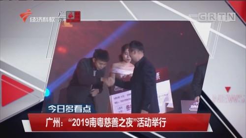 """广州:""""2019南粤慈善之夜""""活动举行"""