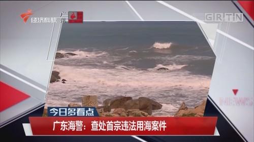 广东海警:查处首宗违法用海案件