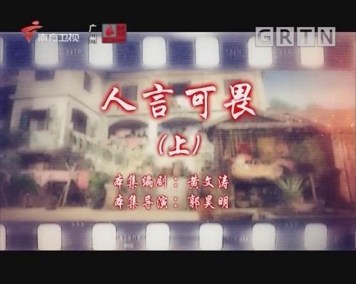 [2019-12-21]七十二家房客:人言可畏(上)