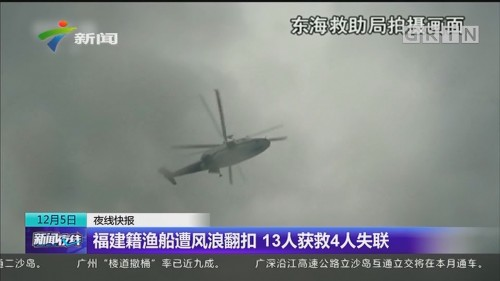 福建籍渔船遭风浪翻扣 13人获救4人失联