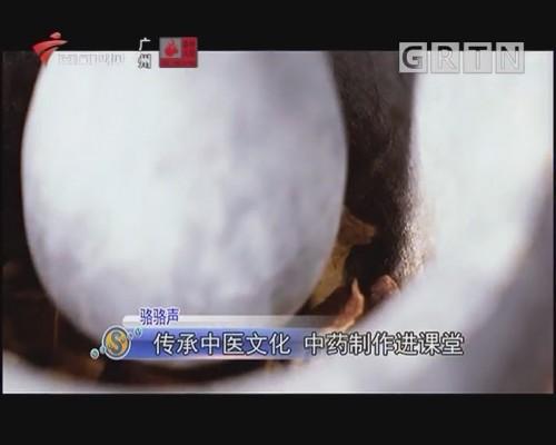 骆骆声 传承中医文化 中药制作进课堂