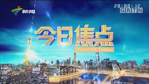 [HD][2019-12-03]今日焦点:珠江调查:广州从化 自来水黄如泥浆水 何时能彻底改善?
