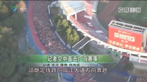 记者空中直击广马赛事