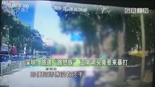 """深圳:路遇""""路怒族"""" 正常调头竟惹来暴打"""