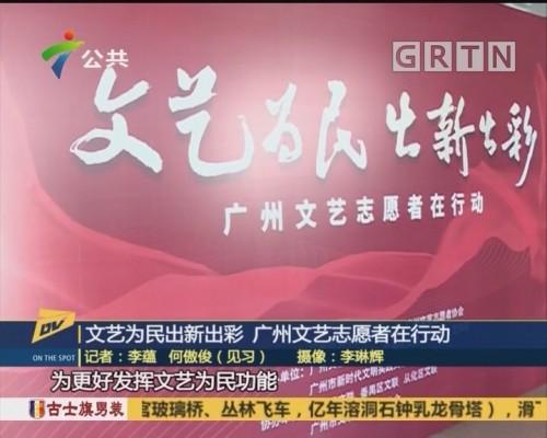 (DV现场)文艺为民出新出彩 广州文艺志愿者在行动