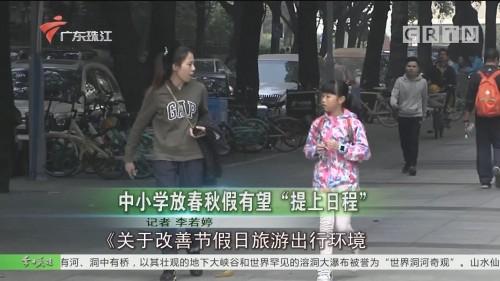 """中小学放春秋假有望""""提上日程"""""""