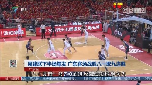 易建联下半场爆发 广东客场战胜八一取九连胜
