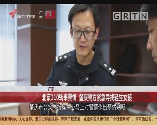 广东 北京110转来警情 肇庆警方紧急寻找轻生女孩