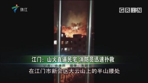 江门:山火直逼民宅 消防员迅速扑救