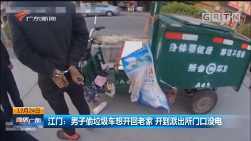江门:男子偷垃圾车想开回老家 开到派出所门口没电