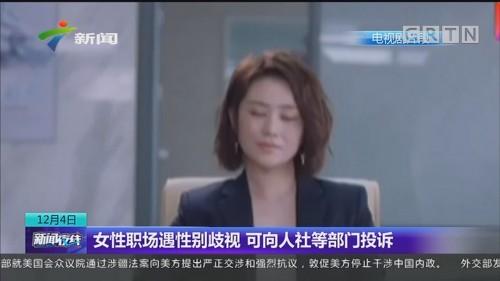 女性职场遇性别歧视 可向人社等部门投诉