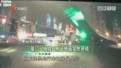 厦门一地铁口附近地面突然坍塌