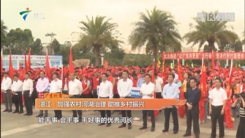 湛江:加强农村河湖治理 助推乡村振兴