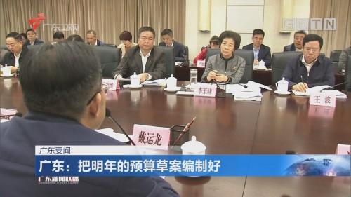 广东:把明年的预算草案编制好