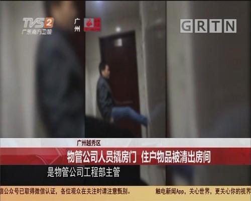 广州越秀区 物管公司人员撬房门 住户物品被清出房间
