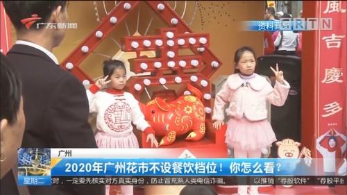 广州:2020年广州花市不设餐饮档位!你怎么看?