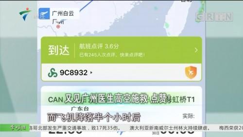 又见广州医生高空施救 点赞!