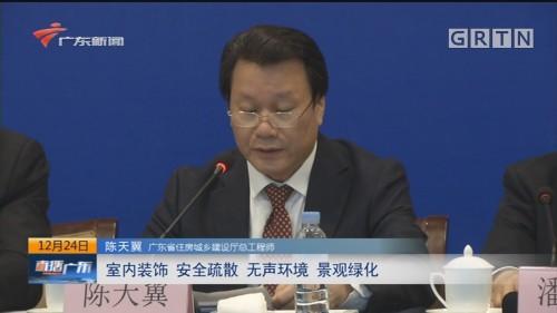 广东:加快推进养老服务体系建设