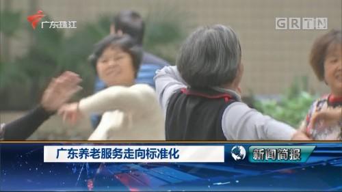 广东养老服务走向标准化