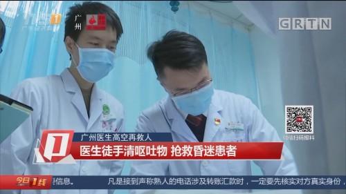 广州医生高空再救人:医生徒手清呕吐物 抢救昏迷患者