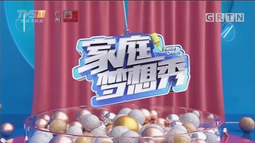 [HD][2019-12-01]经视健康+:家庭梦想秀