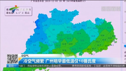冷空气 冷空气频繁 广州明早最低温仅10摄氏度