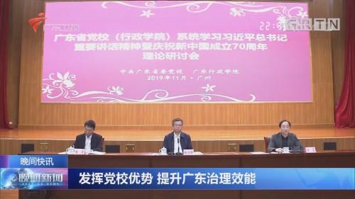 发挥党校优势 提升广东治理效能