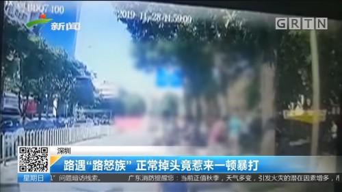 """深圳:路遇""""路怒族"""" 正常掉头竟惹来一顿暴打"""