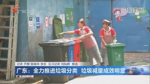 广东:全力推进垃圾分类 垃圾减量成效明显