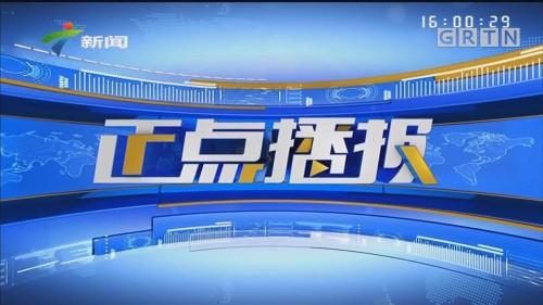 [HD][2019-12-01]正点播报:广州大道禺东西路口发生路面塌陷:塌陷周边区域30条公交线路受影响