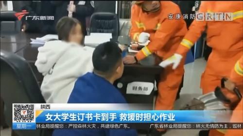 陕西 女大学生订书卡到手 救援时担心作业