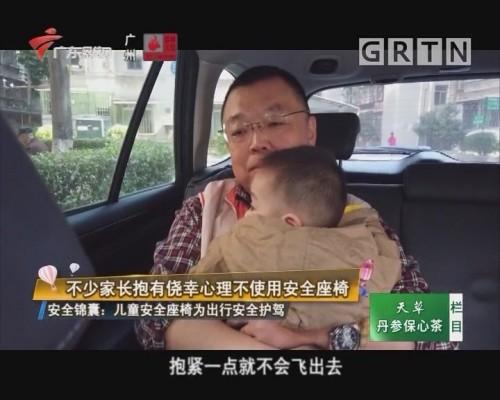 安全锦囊:不少家长抱有侥幸心理不使用安全座椅